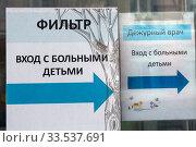 Купить «Объявление для родителей на входе в детскую поликлинику в городе Москве во время эпидемии коронавируса COVID-19 в России», фото № 33537691, снято 11 апреля 2020 г. (c) Николай Винокуров / Фотобанк Лори