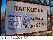 Купить «Эпидемия коронавируса, объявление о закрытии для посещения парка в г. Королев, Россия.», фото № 33559931, снято 15 апреля 2020 г. (c) chaoss / Фотобанк Лори