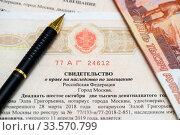 Купить «Документы для наследства. Свидетельстве о праве на наследство по завещанию, завещание, российские деньги и ручка», эксклюзивное фото № 33570799, снято 4 ноября 2019 г. (c) Игорь Низов / Фотобанк Лори