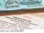 Купить «Документы для наследства. Свидетельстве о праве на наследство по завещанию и  стопка денег», эксклюзивное фото № 33570807, снято 4 ноября 2019 г. (c) Игорь Низов / Фотобанк Лори