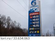 """Купить «Автозаправка """"Газпромнефть""""», фото № 33634063, снято 24 апреля 2020 г. (c) Victoria Demidova / Фотобанк Лори"""