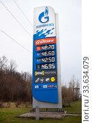 """Купить «Автозаправка """"Газпромнефть""""», фото № 33634079, снято 24 апреля 2020 г. (c) Victoria Demidova / Фотобанк Лори"""