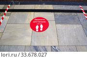 """Наклейки """"Держите дистанцию 1,5 - 2 м"""" на платформе в метро (2020 год). Редакционное фото, фотограф Dmitry29 / Фотобанк Лори"""