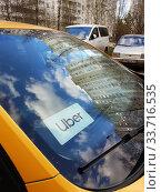 Купить «Moscow, Russia - Apr 26.2020. Uber taxi logo on a car windshield», фото № 33716535, снято 26 апреля 2020 г. (c) Володина Ольга / Фотобанк Лори