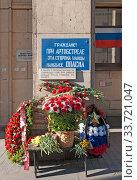 """Купить «Траурные венки и цветы возле надписи: """"Граждане! При артобстреле эта сторона улицы наиболее опасна», фото № 33721047, снято 10 мая 2020 г. (c) Румянцева Наталия / Фотобанк Лори"""