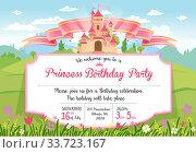 Invitation to Princess Birthday Party. Стоковая иллюстрация, иллюстратор Миронова Анастасия / Фотобанк Лори