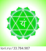 Vector fourth heart Anahata chakra sanskrit seed mantra Yam hinduism syllable lotus petals. Dot work tattoo style hand drawn white monochrome symbol green background for yoga meditation practices. Стоковое фото, фотограф Zoonar.com/TRIKONA / easy Fotostock / Фотобанк Лори