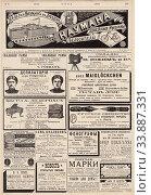 """Купить «Рекламная страница, опубликованная в журнале """"Нива"""" 1896 года», иллюстрация № 33887331 (c) Макаров Алексей / Фотобанк Лори"""