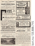 """Купить «Рекламная страница, опубликованная в журнале """"Нива"""" 1896 года», иллюстрация № 33888715 (c) Макаров Алексей / Фотобанк Лори"""