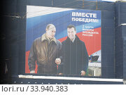 Купить «Предвыборный плакат 2008 года, Путин и Медведев», эксклюзивное фото № 33940383, снято 1 марта 2008 г. (c) Дмитрий Неумоин / Фотобанк Лори