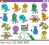 Купить «Cartoon Illustration of Finding Two Same Pictures Educational Game for Children with Funny Monsters Fantasy Characters», фото № 33965459, снято 4 июля 2020 г. (c) easy Fotostock / Фотобанк Лори