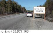 Купить «Автомобиль с номерами региона Санкт-Петербург стоит на обочине, возле стенда с надписью: Въезд в г. Сегежа ограничен. Республика Карелия», видеоролик № 33977163, снято 19 мая 2020 г. (c) Кекяляйнен Андрей / Фотобанк Лори