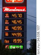 Купить «АЗС. Цена на бензин на заправке.», фото № 34038107, снято 23 мая 2020 г. (c) Мария / Фотобанк Лори