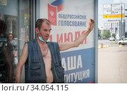 Купить «Москва, мужчина с низкой социальной ответственностью у рекламного плаката, призывающего идти на голосование», эксклюзивное фото № 34054115, снято 20 июня 2020 г. (c) Дмитрий Неумоин / Фотобанк Лори