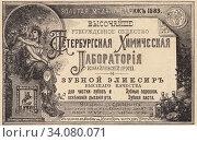 """Купить «Реклама зубного эликсира петербургской химической лаборатории, опубликованная в журнале """"Нива"""" 1896 года», иллюстрация № 34080071 (c) Макаров Алексей / Фотобанк Лори"""