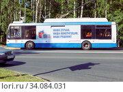 """Купить «Рекламный слоган """"Наша страна, наша конституция, наше решение"""" на городском транспорте. Голосование 1 июля 2020 года. Санкт-Петербург Россия», фото № 34084031, снято 25 июня 2020 г. (c) Grigory / Фотобанк Лори"""
