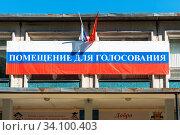 """Купить «""""Помещение для голосования"""", - плакат над входом в участок для голосования. Санкт-Петербург», эксклюзивное фото № 34100403, снято 28 июня 2020 г. (c) Александр Щепин / Фотобанк Лори"""