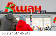 Russia, Samara, February 2016: Advertising at the entrance to the Auchan shopping center. Text in Russian: electronics, only shopping carts no more. Редакционное фото, фотограф Акиньшин Владимир / Фотобанк Лори