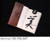 Chinese character mei or Japanese bi, meaning beauty, black ink on white. Стоковое фото, фотограф Tamara Kulikova / Фотобанк Лори