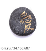 Chinese or Japanese character ai, meaning love, gold ink on pebbles. Стоковое фото, фотограф Tamara Kulikova / Фотобанк Лори