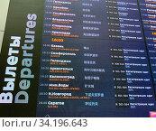Табло вылета в аэропорту Шереметьево, терминал B. Россия, Москва. Редакционное фото, фотограф Овчинникова Ирина / Фотобанк Лори