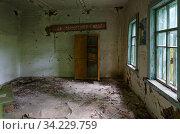 Помещение заброшенной начальной школы в деревне Дроньки в зоне отчуждения Чернобыльской АЭС, Беларусь. Стоковое фото, фотограф Ольга Коцюба / Фотобанк Лори