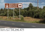 Указатель на мемориал подо Ржевом на трасса М9. Редакционное фото, фотограф Дмитрий Неумоин / Фотобанк Лори