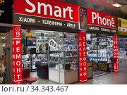 Сеть магазинов по продаже и ремонту телефонов и смартфонов. Редакционное фото, фотограф Victoria Demidova / Фотобанк Лори