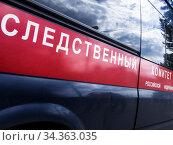 """Надпись """"Следственный комитет Российской Федерации"""" на борту служебного автобуса. Редакционное фото, фотограф Сайганов Александр / Фотобанк Лори"""