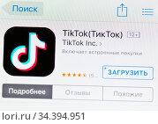 "Приложение TikTok (""ТикТок"") на экране телефона. Редакционное фото, фотограф E. O. / Фотобанк Лори"