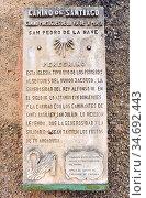 San Pedro de la Nave, Camino de Santiago Portugues. El Campillo, ... Стоковое фото, фотограф J M Barres / age Fotostock / Фотобанк Лори