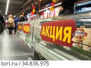 """Наклейки """"Акция"""" на холодильниках с молочной продукцией в супермаркете Billa (2018 год). Редакционное фото, фотограф Сайганов Александр / Фотобанк Лори"""