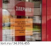 """Табличка """"закрыто"""" на входной двери (2020 год). Стоковое фото, фотограф Антонина / Фотобанк Лори"""
