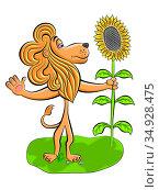 Лев с подсолнухом. Стоковая иллюстрация, иллюстратор Александр Княжецкий / Фотобанк Лори