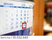 31 декабря 2020 на календаре. Стоковое фото, фотограф Кекяляйнен Андрей / Фотобанк Лори
