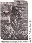 """Возможная катастрофа, угрожающая туннелю. Падение судна, потерпевшего крушение, на трубный тоннель, по которому идет поезд. Подводный тоннель между Францией и Англией. Представление будущего в начале 20 века. Иллюстрация из журнала """"Нива"""" 1907 года. Стоковая иллюстрация, иллюстратор Макаров Алексей / Фотобанк Лори"""