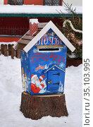 Город Калуга. Почта Деда Мороза (2018 год). Редакционное фото, фотограф Dmitry29 / Фотобанк Лори