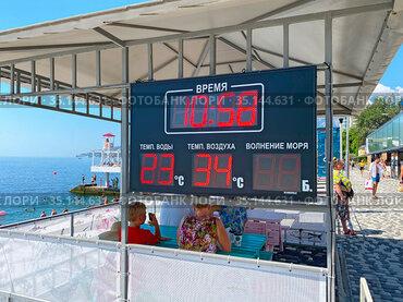 Цифровое табло с данными по времени, температуре воды и воздуха. Массандровский пляж, Ялта, Крым