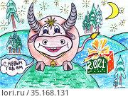 Веселый бычок поздравляет с Новым годом. 2021. Детский рисунок. Стоковая иллюстрация, иллюстратор Ирина Борсученко / Фотобанк Лори