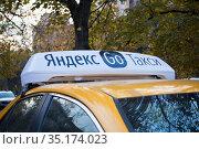 Желтое Яндекс-такси. Редакционное фото, фотограф Victoria Demidova / Фотобанк Лори