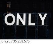 Word ONLY glowing letters on a metal frame. Стоковое фото, фотограф Юрий Бизгаймер / Фотобанк Лори