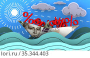 Бумажный кораблик из украинской банкноты с символами процентов плывет по волнам океана. Стоковая анимация, видеограф WalDeMarus / Фотобанк Лори