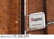 """Указатель """"Яндекс теперь налево"""". Москва. Россия. Редакционное фото, фотограф E. O. / Фотобанк Лори"""