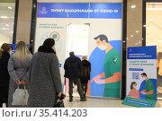 Пункт вакцинации в ТЦ. Стоковое фото, фотограф Кристина Викулова / Фотобанк Лори