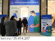 Пункт вакцинации в торговом центре. Редакционное фото, фотограф Кристина Викулова / Фотобанк Лори