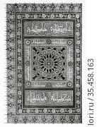 Arabesque drawings. Ornamentation of an Arab Quran, Ancient Egypt... Стоковое фото, фотограф Jerónimo Alba / age Fotostock / Фотобанк Лори