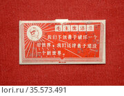 patch worn by CCP members during the Cultural Revolution in China. (2020 год). Редакционное фото, агентство World History Archive / Фотобанк Лори