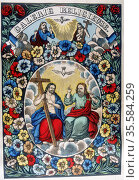 The Trinity: Father, Son and Holy Spirit. 19th century coloured woodcut. Редакционное фото, агентство World History Archive / Фотобанк Лори