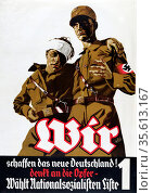 Nazi Propaganda poster 1932. Two soldiers, one with  bandaged head... Редакционное фото, агентство World History Archive / Фотобанк Лори