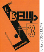 Cover of the avant guard periodical 'Vyeshch', Berlin 1922. El (Elizar... Редакционное фото, агентство World History Archive / Фотобанк Лори
